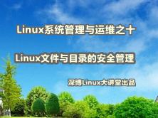 Linux文件与目录的安全管理视频课程
