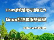 Linux系统和服务管理实战视频课程