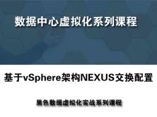 VMware vSphere专题之-NEXUS(N5K/N2K)交换配置视频课程