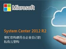 System Center Configuration Manager2012R2 操作系统部署实战视频课程