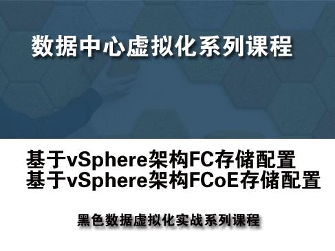 数据中心虚拟化课程-fc/fcoe存储配置系列专题