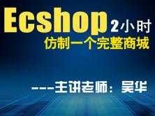 【ghost】2小时学习学习Ecshop仿站视频课程