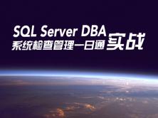 SQL Server DBA系统检查管理一日通 实战视频课程