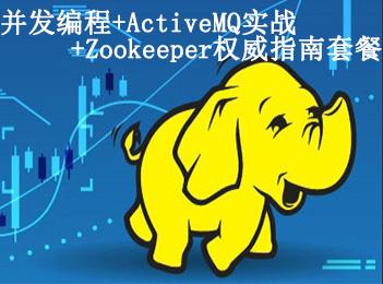 并发编程+ActiveMQ实战+Zookeeper权威指南系列套餐