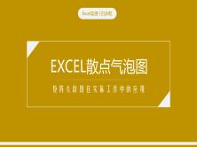 Excel散点气泡图的灵活应用视频课程