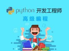 Python高级编程视频教程