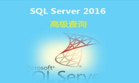 SQL Server 2016高级查询(二)