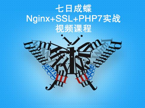 Nginx+SSL+PHP7 实战(七日成蝶)