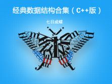 经典数据结构全集(C++版)(七日成蝶)