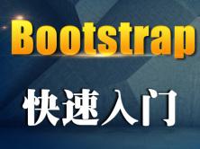 ghostWu Bootstrap快速入门视频课程