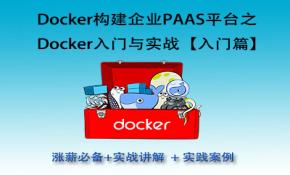 【跟赵班长学云计算】Docker构建企业PAAS平台之-Docker入门与企业实践【入门篇】