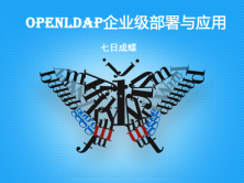 Openldap企业级部署及应用(linux和Windows双环境)(七日成蝶)