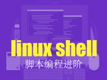 Linux Shell脚本编程进阶详细讲解视频课程(中级)