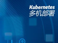 Kubernetes多机部署视频课程