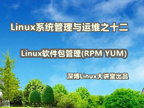 Linux软件包管理(RPM YUM)实战视频课程