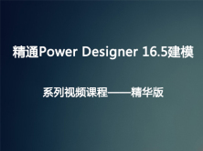 Power Designer 16.5建模系列视频课程——精华版