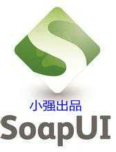 SoapUI接口测试实战-性能及自动化【小强测试品牌】