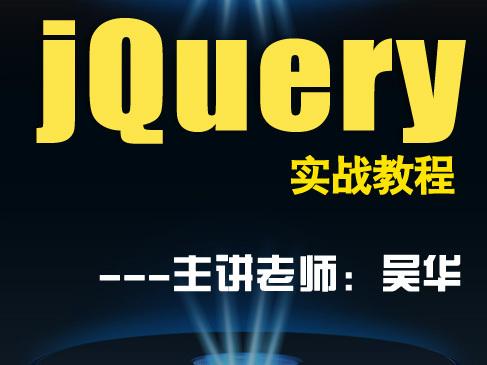 jQuery实战[上百个网站实例&插件开发及其使用(持续更新中)]