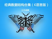 经典数据结构合集(C语言版)(七日成蝶)
