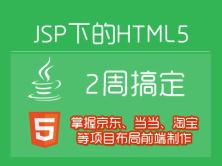 2周搞定HTML+PS切图+DIV+CSS+移动布局+项目实战视频课程