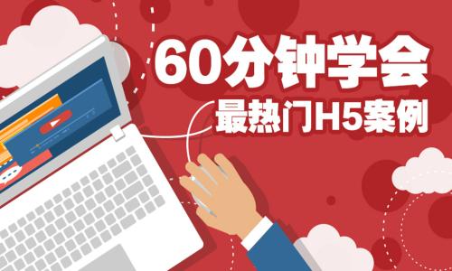 60分钟学会最热门H5案例视频课程