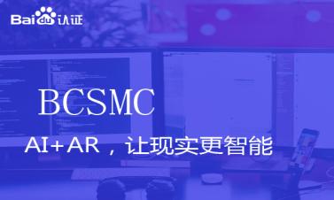 百度中级认证BCSMC视频课程-AI+AR,让现实更智能