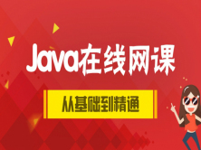 Java语言基础在线视频课程(面向对象+多线程+网络编程)
