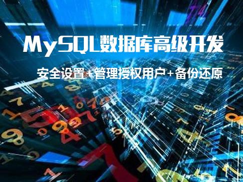 MySQL数据库管理(安全设置+管理授权用户+备份还原)视频课程