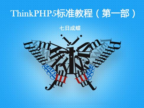 ThinkPHP5标准教程(第一部:双系统部署篇)(七日成蝶)