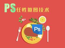 Photoshop任性抠图技术视频课程