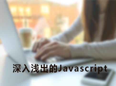 一套深入浅出的Javascript视频课程