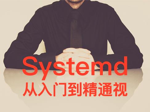 Systemd基础与提升视频课程(mount+timer类型+service文件)