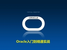 Oracle实战视频课程(基本管理+查询语句+pl/sql)