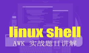 AWK 实战题目讲解视频课程-Linux Shell实战系列课程