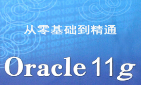 Oracle 11g数据库课程【PL/Sql】