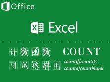 学习更多EXCEL函数-count Countif countifs条件计数函视频课程