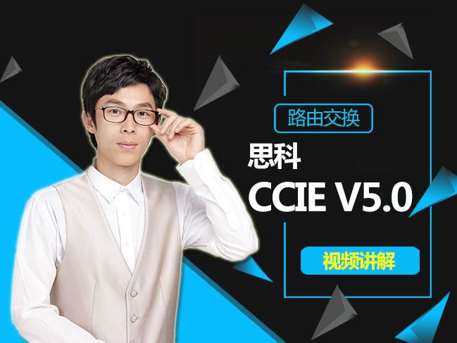 思科2016版CCIE V5.0视频课程专题-讲师安德周亚军