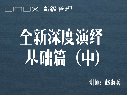 【赵海兵】Linux 企业高级管理(Shell命令+磁盘管理+进程管理)视频课程-基础篇(中)