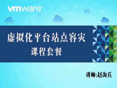 VMware 虚拟化平台站点容灾课程专题