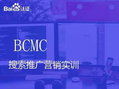 百度初级认证BCMC视频课程-搜索推广营销实训