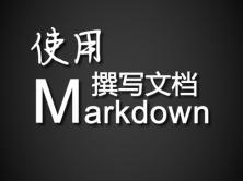 【IT素养】使用Markdown标记语法撰写文档视频课程