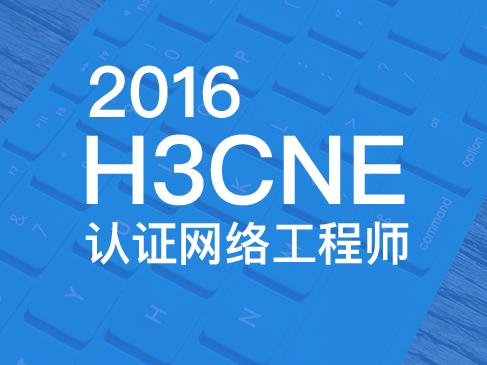 2016**版H3CNE认证网络工程师视频课程v7.0版本