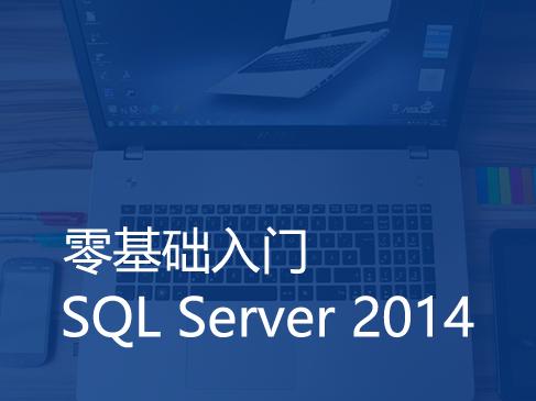零基础学软件之SQL Server 2014 视频课程