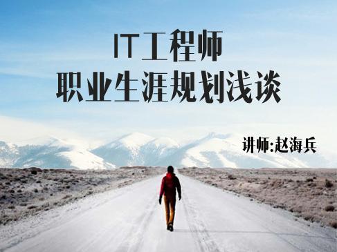 【赵海兵】IT工程师职业生涯规划浅谈视频课程