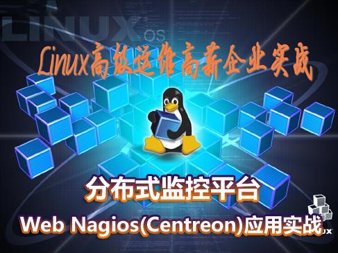 分布式监控平台Web Nagios(Centreon)应用实战视频课程