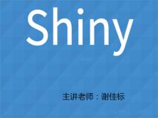 R语言shiny应用视频课程