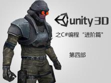 """Unity编程之C#编程""""进阶篇""""视频课程 (第4部)"""