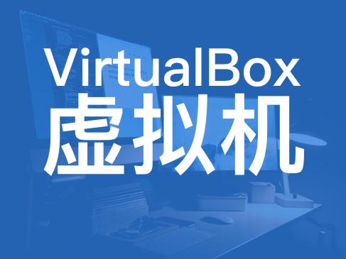 VirtualBox虚拟机-免费搭建你自己的网络实验室视频课程
