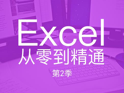 【曾贤志】Excel从零到精通视频课程第2季(函数篇)