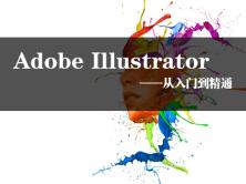 Adobe Illustrator基础与提升实战视频课程